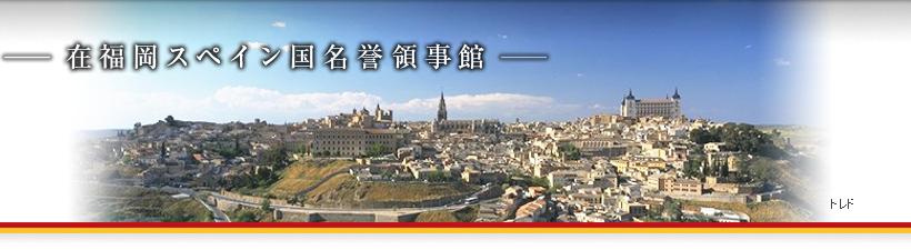 在福岡スペイン国名誉領事館公式サイト
